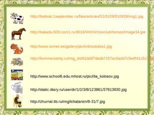 http://festival.1september.ru/files/articles/51/5109/510928/img1.jpg http://k