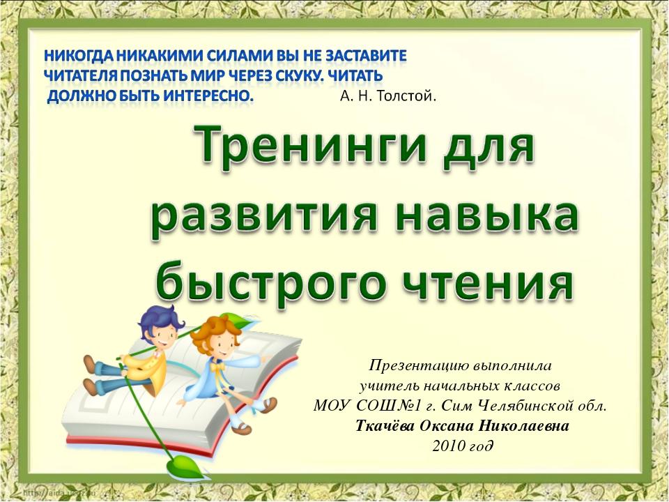 Презентацию выполнила учитель начальных классов МОУ СОШ№1 г. Сим Челябинской...