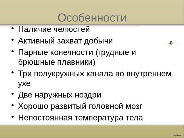 Особенности Наличие челюстей Активный захват добычи Парные конечности (грудны...