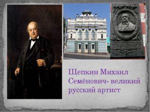 Щепкин Михаил Семёнович- великий русский артист