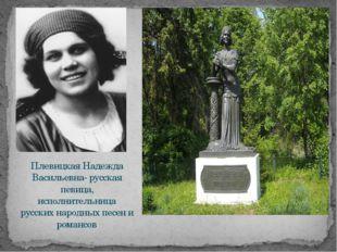 Плевицкая Надежда Васильевна- русская певица, исполнительница русских народны