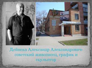 Дейнека Александр Александрович- советский живописец, график и скульптор