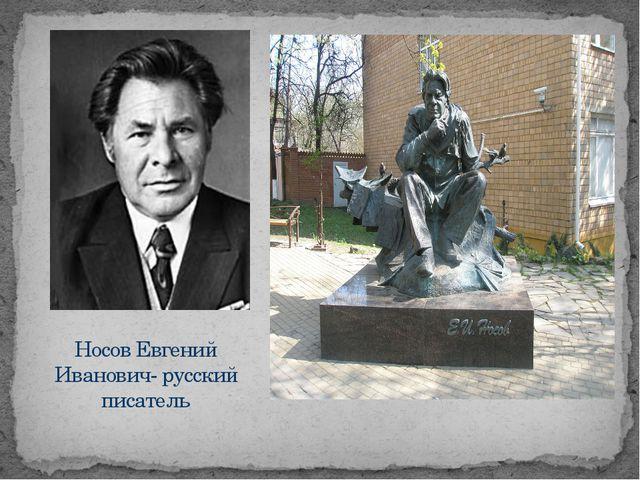 Носов Евгений Иванович- русский писатель