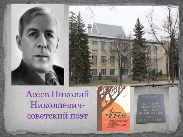 Асеев Николай Николаевич- советский поэт