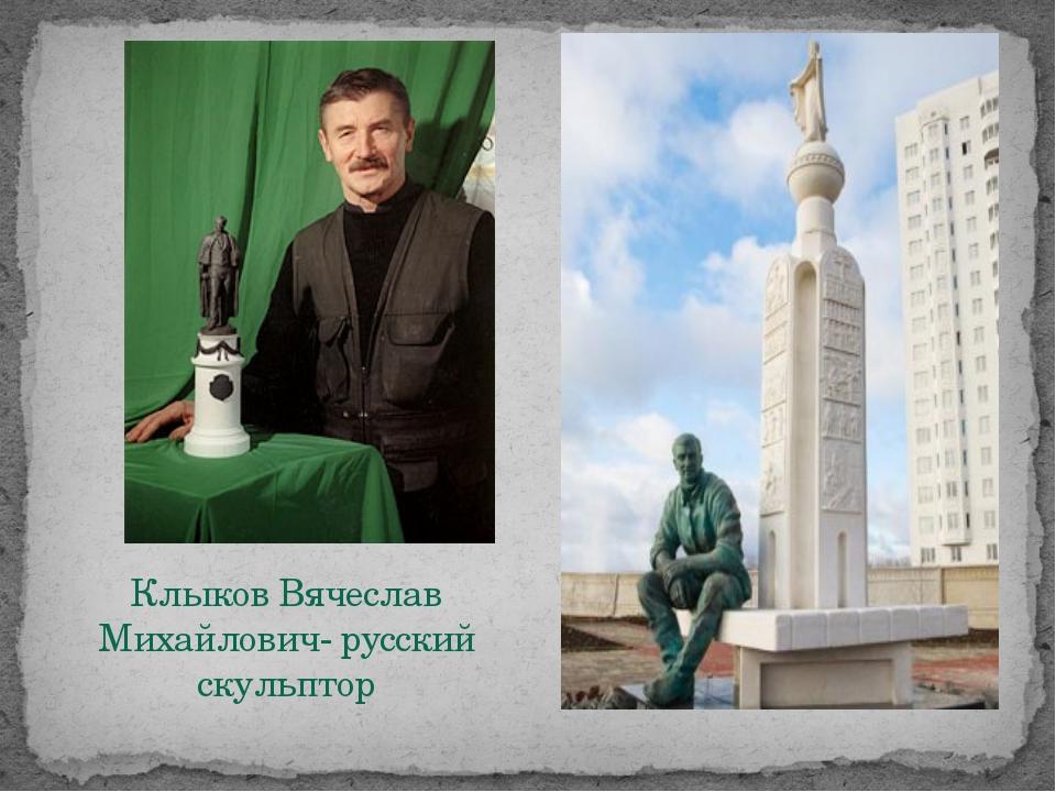 Клыков Вячеслав Михайлович- русский скульптор