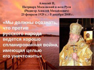 Алексий II, Патриарх Московский и всея Руси (Ридигер Алексей Михайлович) 23 ф