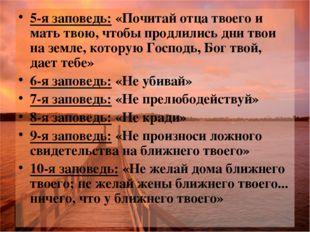 5-я заповедь: «Почитай отца твоего и мать твою, чтобы продлились дни твои на
