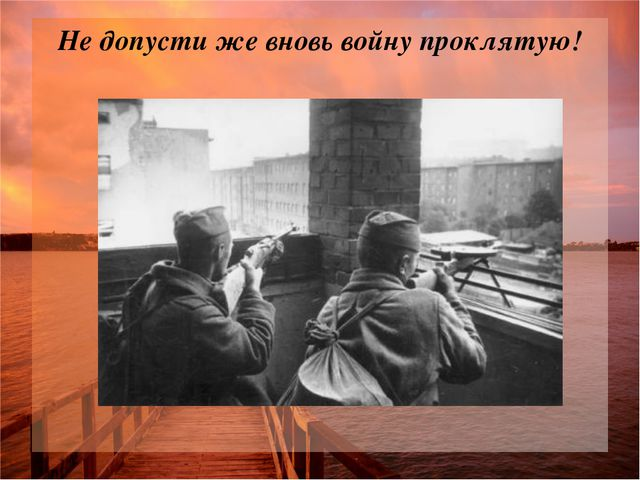 Не допусти же вновь войну проклятую!