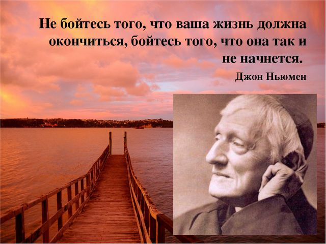 Не бойтесь того, что ваша жизнь должна окончиться, бойтесь того, что она так...