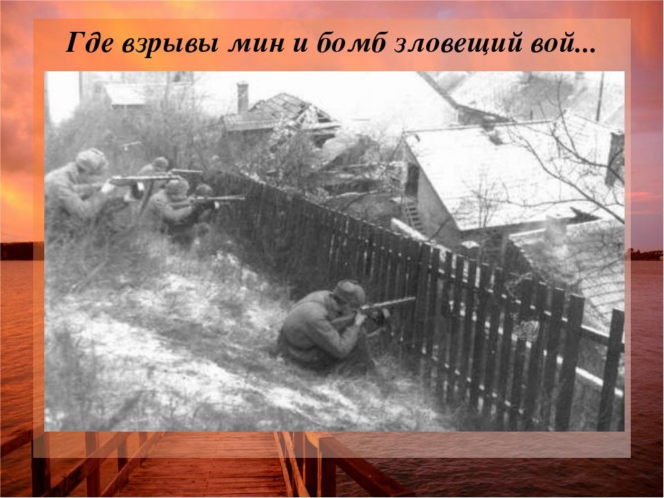Где взрывы мин и бомб зловещий вой...