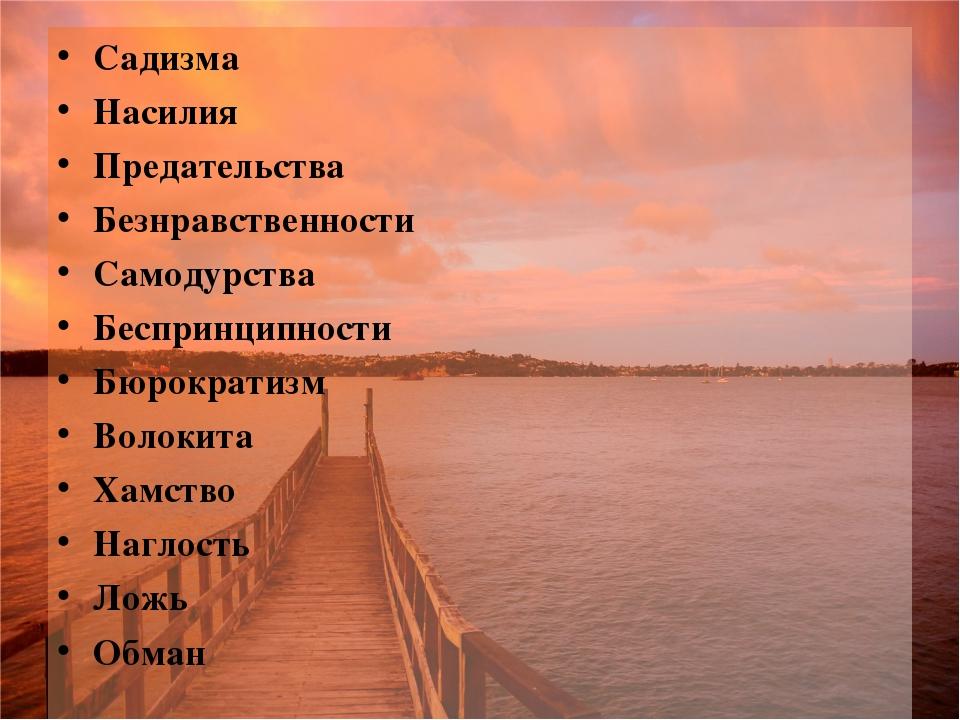 Садизма Насилия Предательства Безнравственности Самодурства Беспринципности Б...