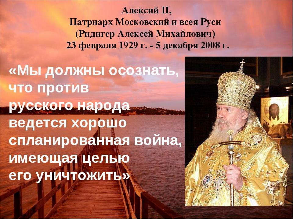 Алексий II, Патриарх Московский и всея Руси (Ридигер Алексей Михайлович) 23 ф...