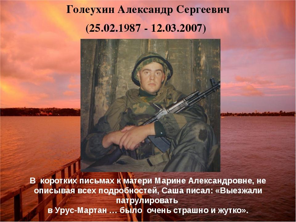 Голеухин Александр Сергеевич (25.02.1987 - 12.03.2007) В коротких письмах к м...