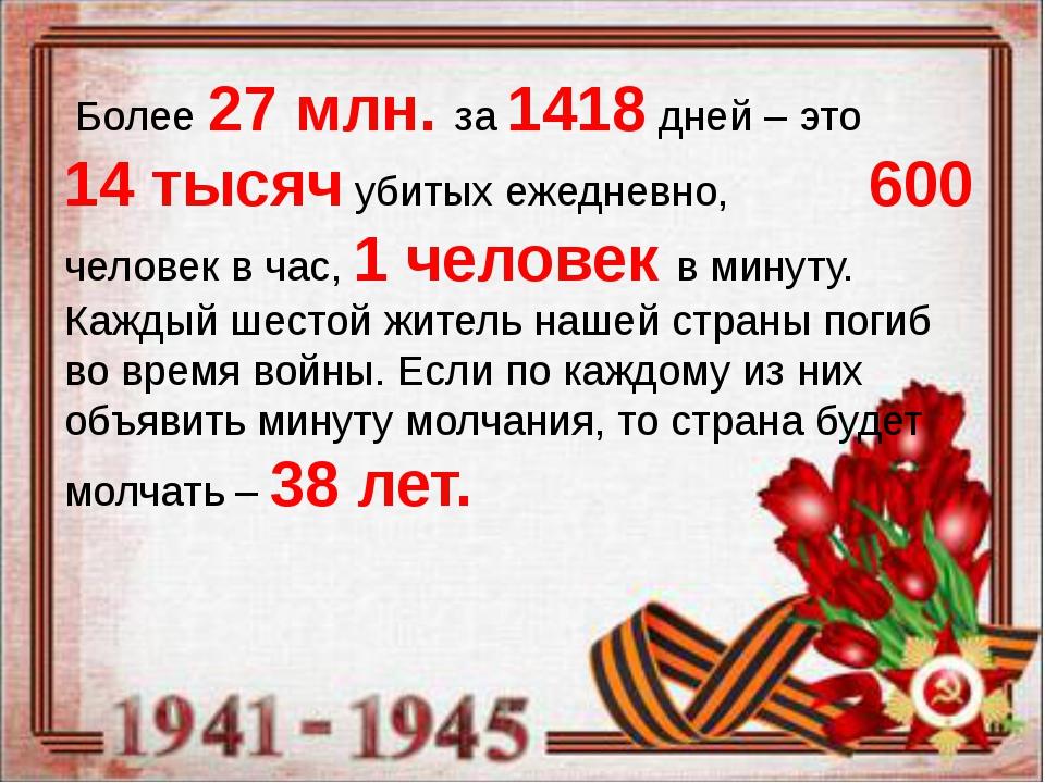 Более 27 млн. за 1418 дней – это 14 тысяч убитых ежедневно, 600 человек в ча...