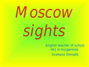 Moscow sights English teacher of school №1 in Kurganinsk Svetlana Shmalts