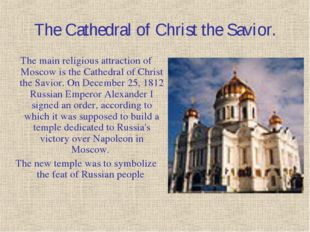 The Cathedral of Christ the Savior. The main religious attraction of Moscow i