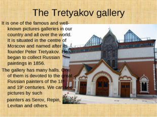 The Tretyakov gallery It is one of the famous and well-known pictures galleri