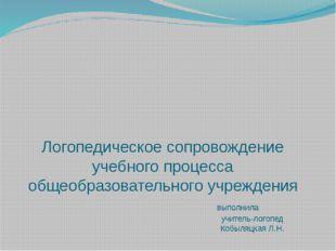 Логопедическое сопровождение учебного процесса общеобразовательного учрежден
