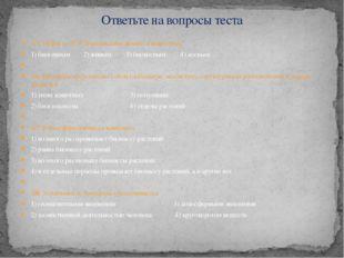 А5. Нефть по В.И. Вернадскому является веществом 1) биогенным 2) живым 3) био