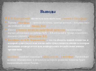 В.И.Вернадский является основателем учения о биосфере Термин «биосфера» - зем