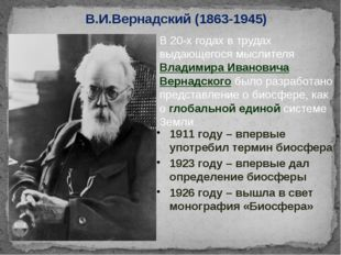 В.И.Вернадский (1863-1945) В 20-х годах в трудах выдающегося мыслителя Владим