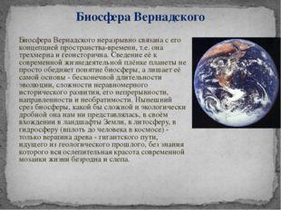 Биосфера Вернадского Биосфера Вернадского неразрывно связана с его концепцией