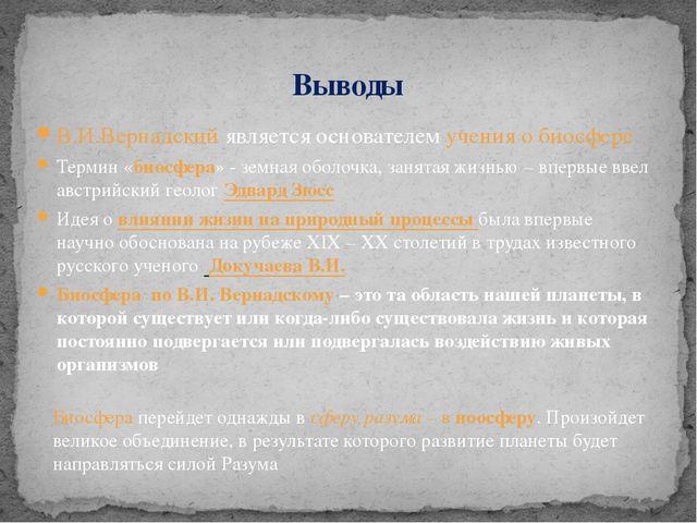 В.И.Вернадский является основателем учения о биосфере Термин «биосфера» - зем...