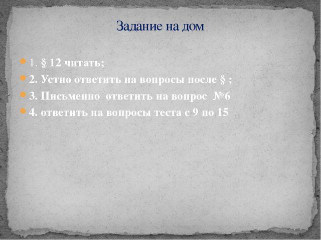 1. § 12 читать; 2. Устно ответить на вопросы после § ; 3. Письменно ответить...