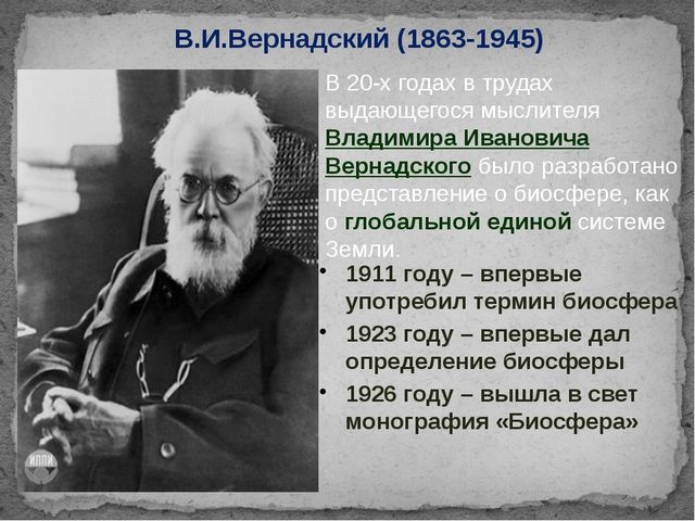 В.И.Вернадский (1863-1945) В 20-х годах в трудах выдающегося мыслителя Владим...