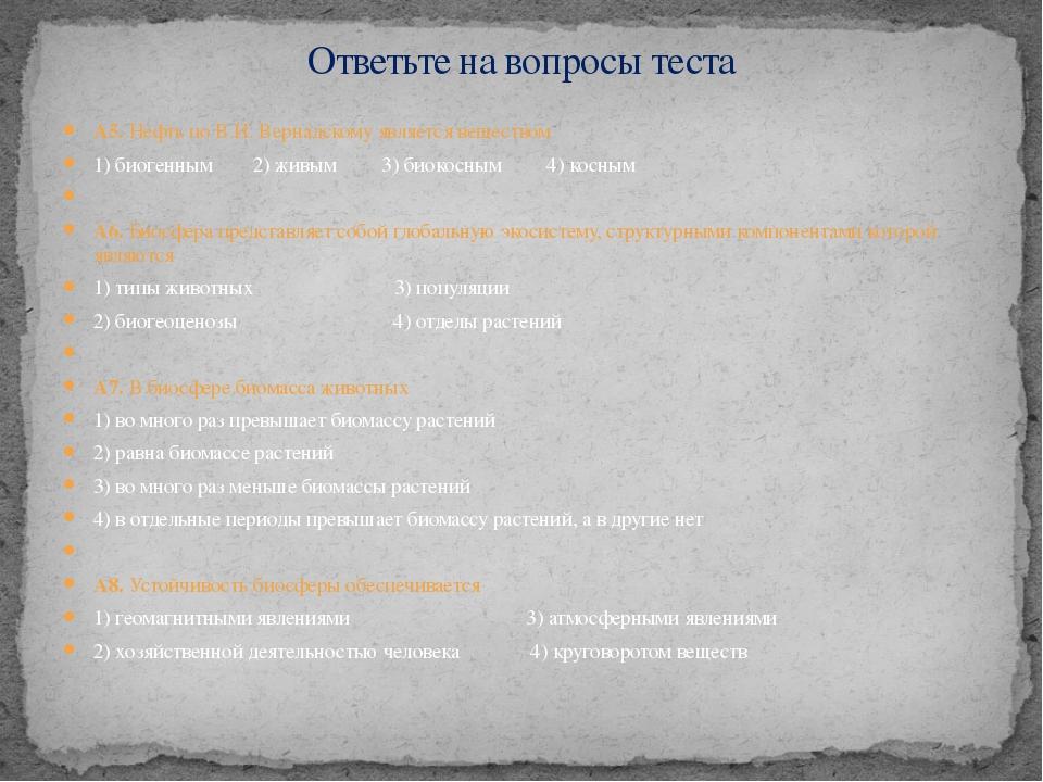 А5. Нефть по В.И. Вернадскому является веществом 1) биогенным 2) живым 3) био...