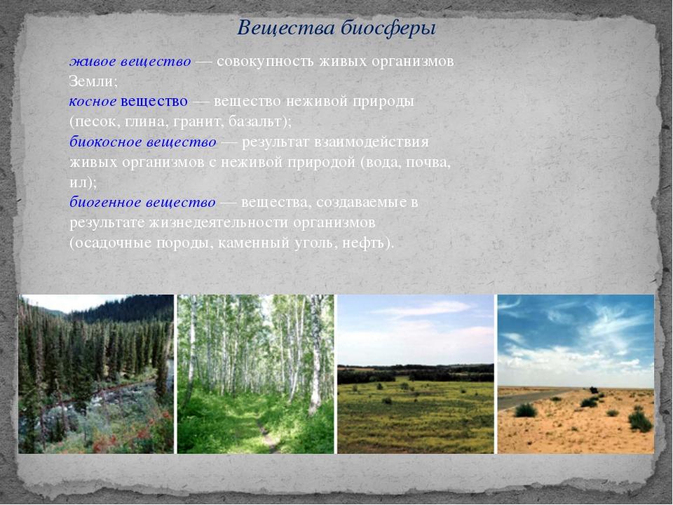 Вещества биосферы живое вещество — совокупность живых организмов Земли; косно...