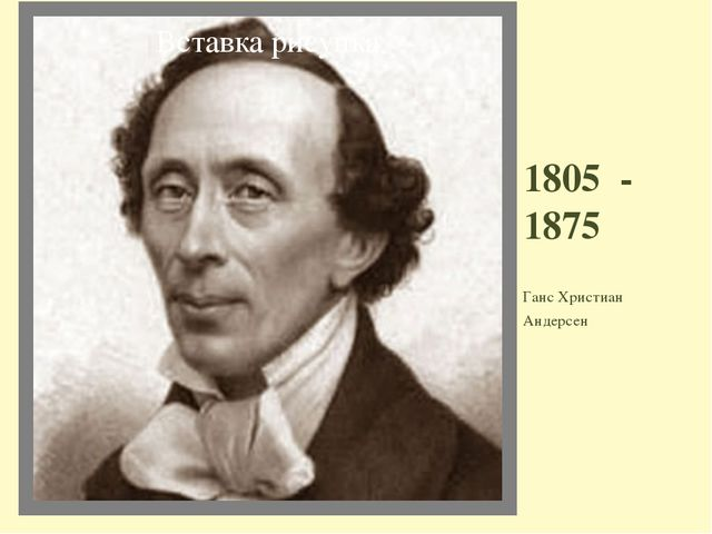 1805 - 1875 Ганс Христиан Андерсен