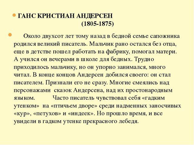 ГАНС КРИСТИАН АНДЕРСЕН (1805-1875) Около двухсот лет тому назад в бедной сем...