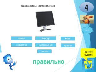 4 подсказка Назови основные части компьютера монитор Системный блок клавиатур
