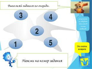1 подсказка Вспомните пройденную тему «Информация, Способы обработки информац