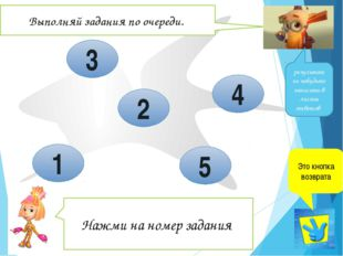 Подставь место цифр буквы 2  (гласные – четные числа, согласные – нечет