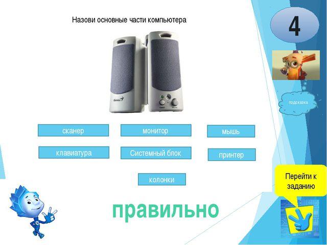 4 подсказка Назови основные части компьютера монитор Системный блок клавиатур...