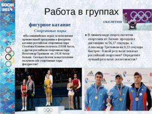Работа в группах фигурное катание Спортивные пары ●На олимпийских играх за ис