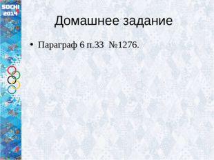 Домашнее задание Параграф 6 п.33 №1276.