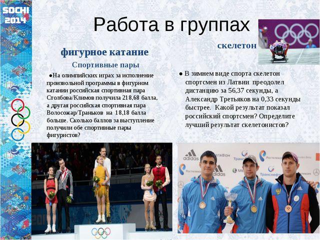 Работа в группах фигурное катание Спортивные пары ●На олимпийских играх за ис...