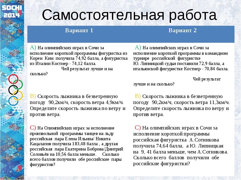 Самостоятельная работа Вариант 1Вариант 2 А) На олимпийских играх в Сочи за...