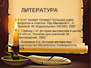 ЛИТЕРАТУРА 1.Что? Зачем? Почему? Большая книга вопросов и ответов. Пер.Мишин