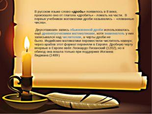 В русском языке слово «дробь» появилось в 8 веке, произошло оно от глагола «д