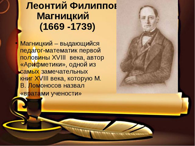 Леонтий Филиппович Магницкий (1669 -1739) Магницкий – выдающийся педагог-мат...