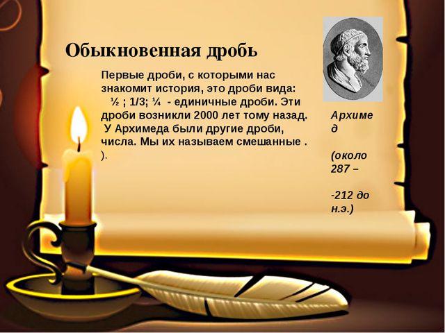 Обыкновенная дробь Архимед (около 287 – -212 до н.э.) Первые дроби, с которы...
