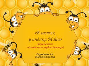 «В гостях у пчёлки Майи» (игра по теме «Состав чисел первого десятка») Садакб