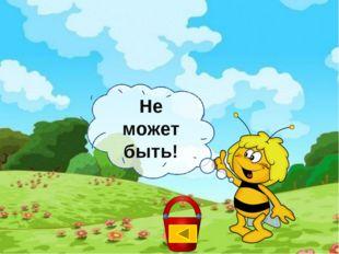 Не соглашусь! http://nifiga-sebe.ru/uploads/posts/2009-02/thumbs/1235200920_p
