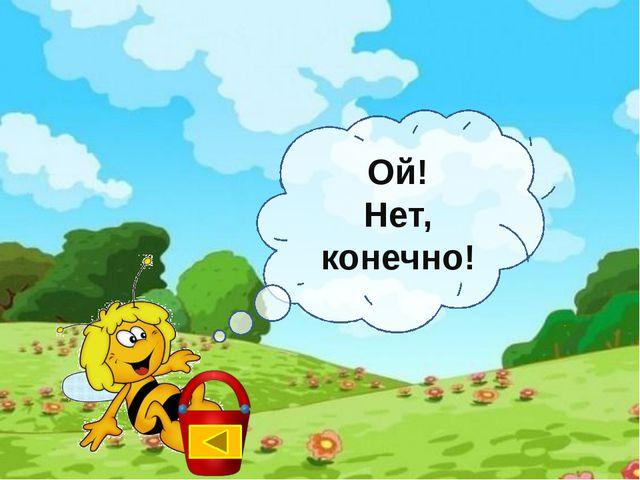Не соглашусь! http://nifiga-sebe.ru/uploads/posts/2009-02/thumbs/1235200920_p...