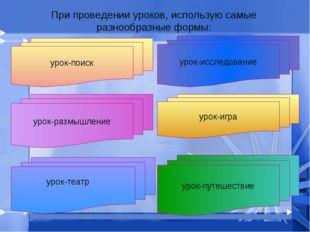 урок-исследование урок-игра урок-путешествие урок-размышление урок-театр урок
