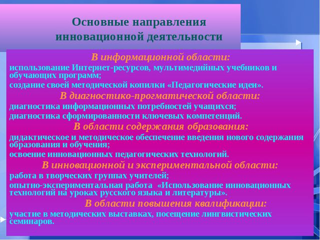 Основные направления инновационной деятельности В информационной области: ис...
